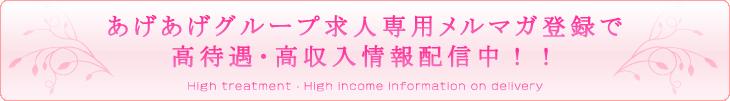 あげあげグループ求人専用メルマガ登録で高待遇・高収入情報配信中!!