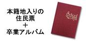 本籍地入りの住民票+卒業アルバム